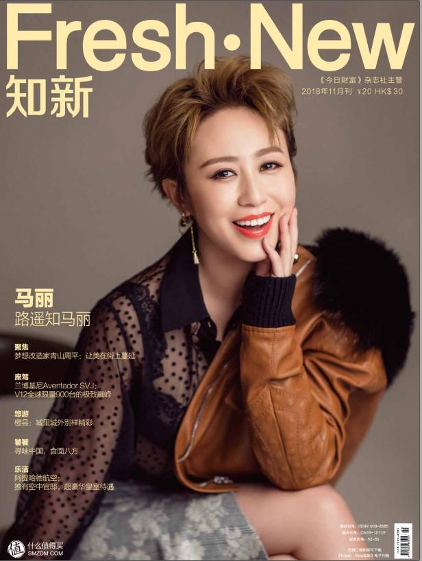 《Fresh·New知新》11月刊