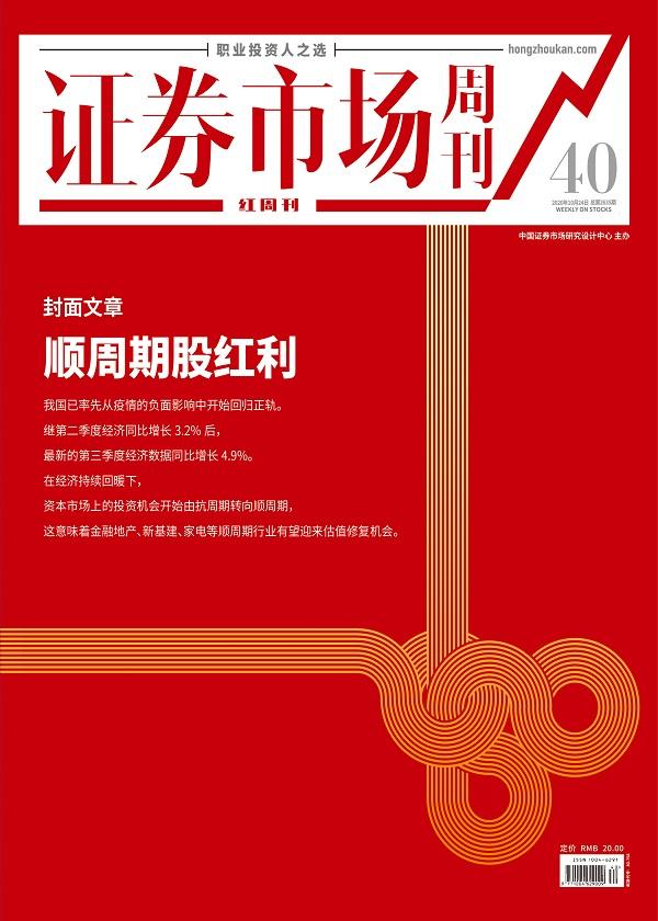 证券市场红周刊2020年40期