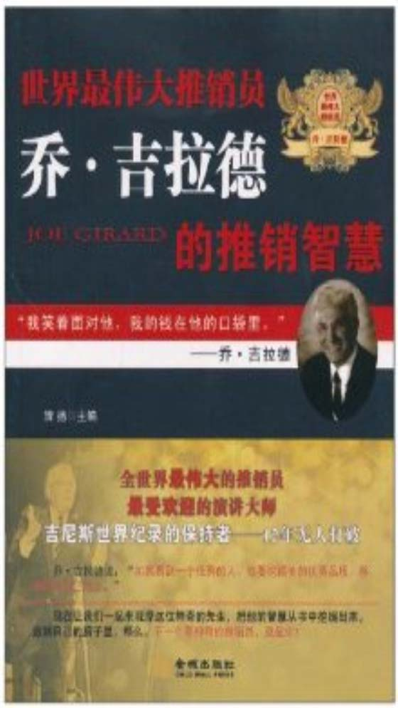 世界最伟大推销员乔·吉拉德的推销智慧.