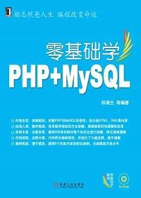 零基础学PHP+MySQL