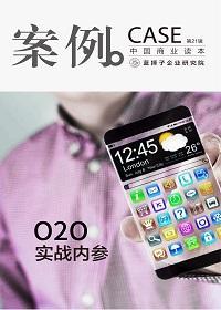 案例:O2O实战内参(第21辑)