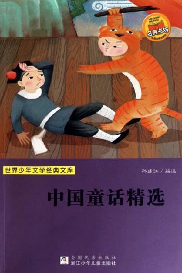 中国童话精选