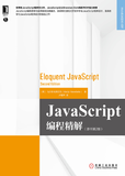 JavaScript编程精解(原书第2版)