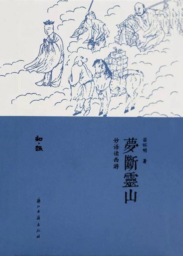 梦断灵山:妙语读西游(知趣丛书)