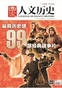 《国家人文历史》2015年2月下