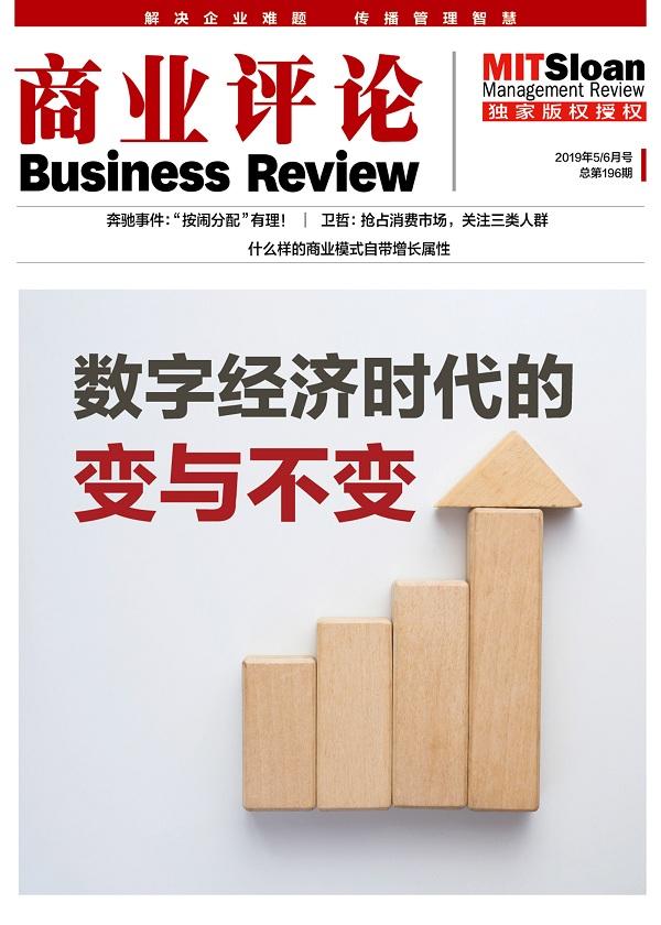 数字经济时代的变与不变(《商业评论》2019年5/6月号)