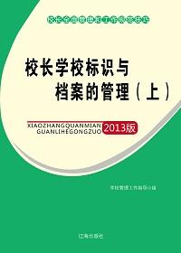 校长学校标识与档案的管理(上)