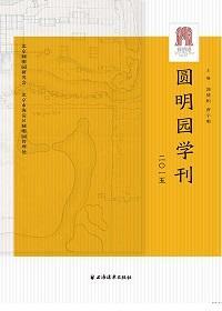 圆明园学刊.2015