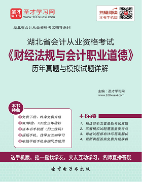 湖北省会计从业资格考试《财经法规与会计职业道德》历年真题与模拟试题详解