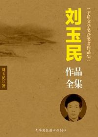 刘玉民作品全集(茅盾文学奖获奖者作品集)