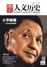 《国家人文历史》2014年9月上