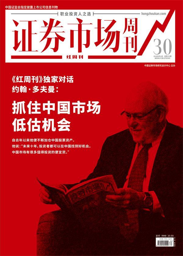 《红周刊》独家对话约翰·多夫曼:抓住中国市场低估机会 证券市场红周刊2019年30期