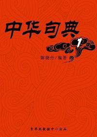 中华句典1