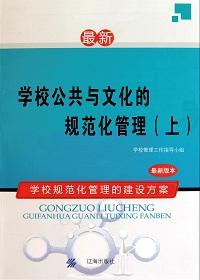 学校公共与文化的规范化管理(上)