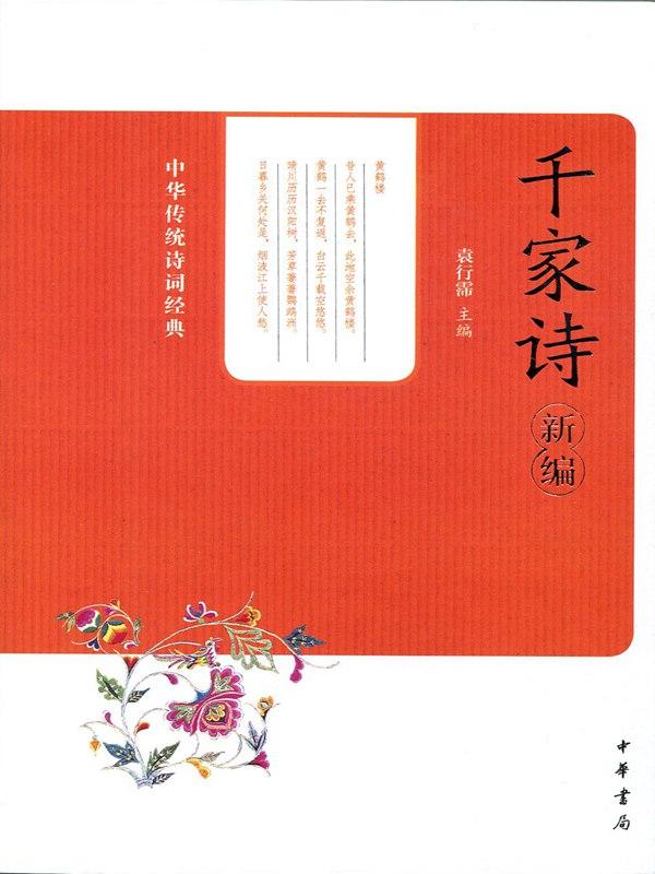 千家诗(新编)(中华传统诗词经典)