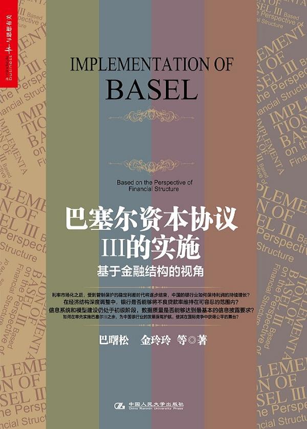 巴塞尔资本协议III的实施