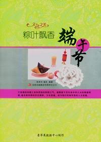 粽叶飘香——端午节