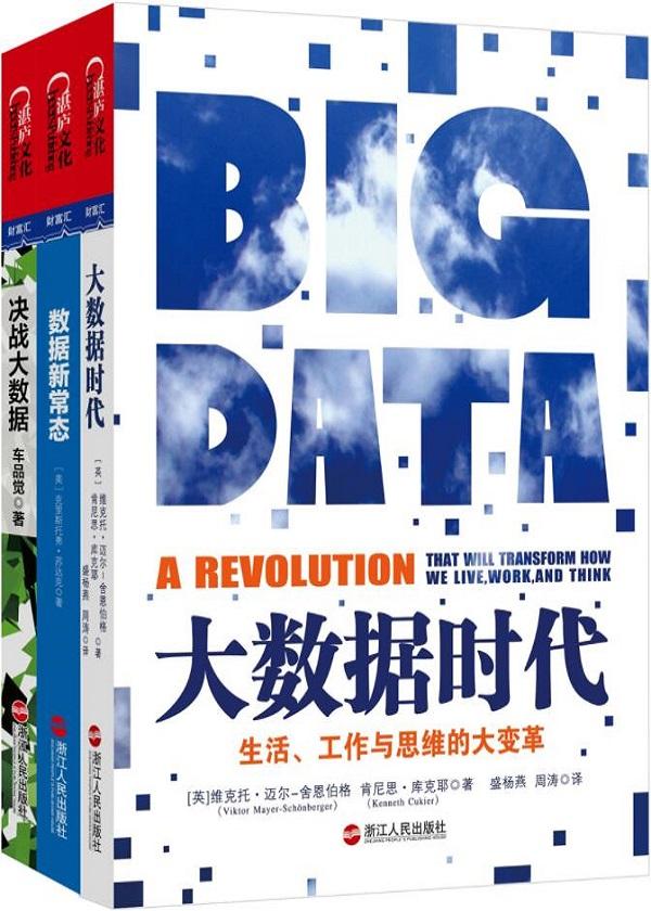 读懂这三本书,才算真懂大数据!(套装共3册)
