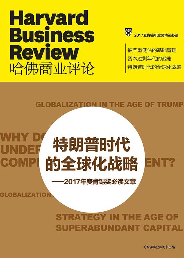 特朗普时代的全球化战略——2017年麦肯锡奖必读文章(《哈佛商业评论》增刊)