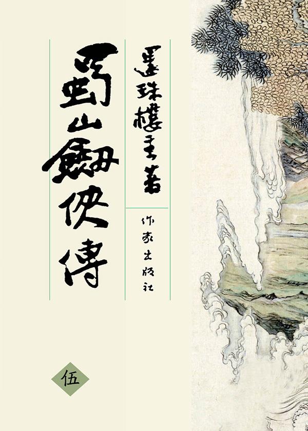 蜀山剑侠传5