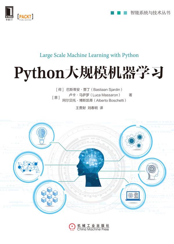 智能系统与技术丛书·Python大规模机器学习
