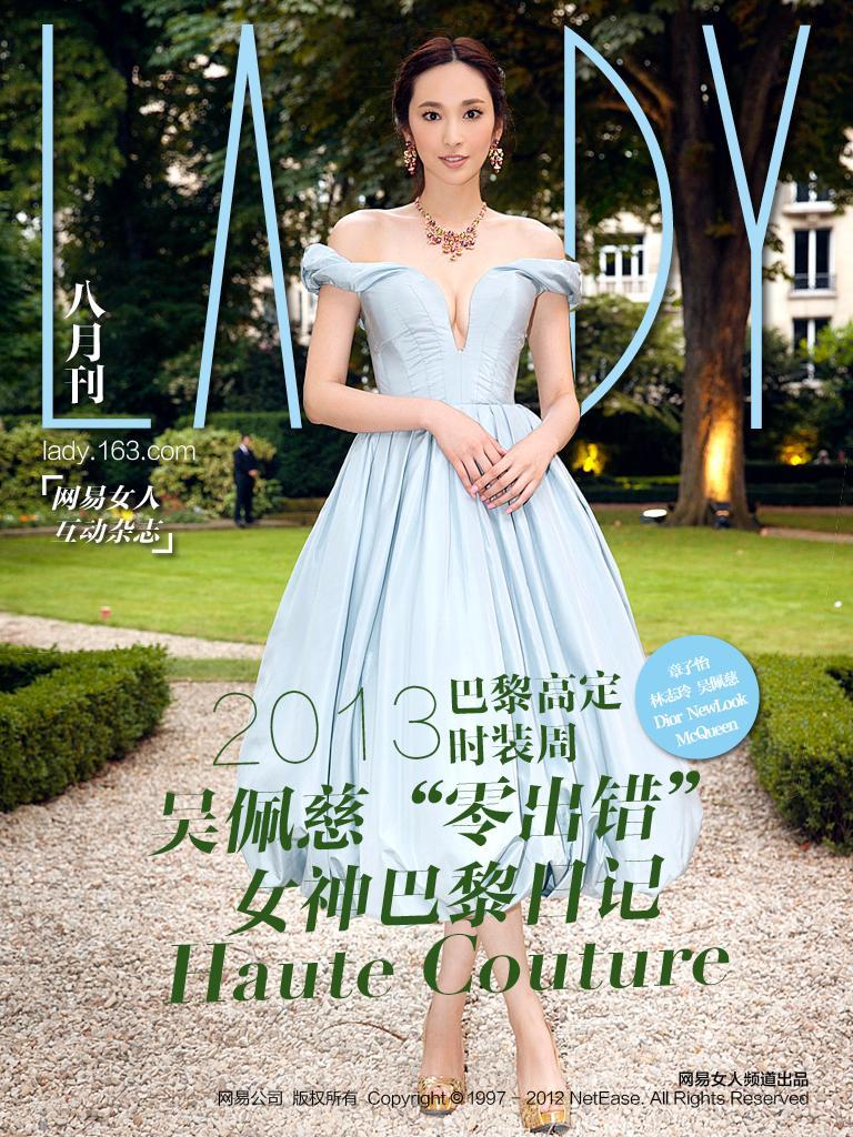 《网易女人》8月正刊