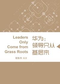 华为:领导只从基层来