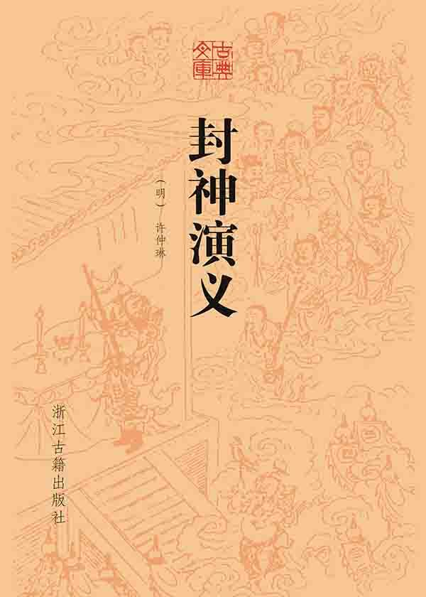 封神演义(古典文库)
