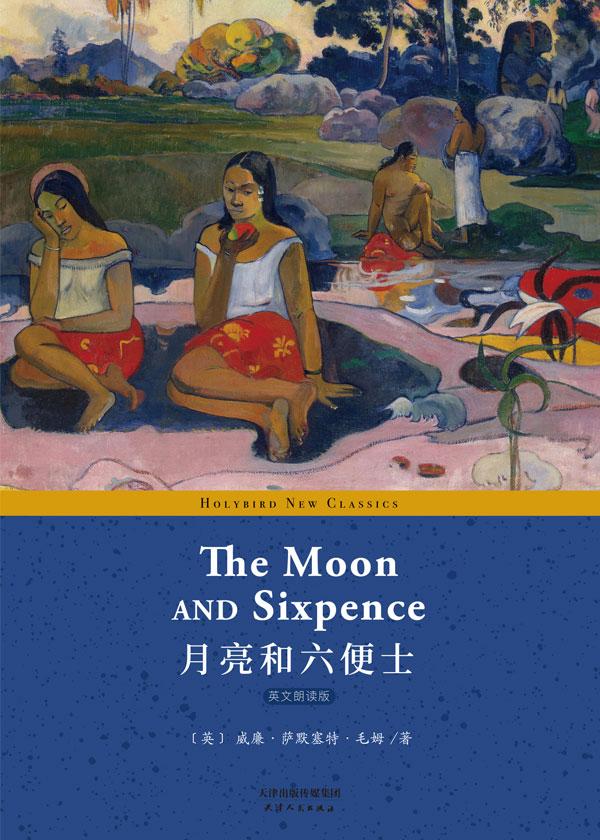 月亮和六便士(英文朗读版)