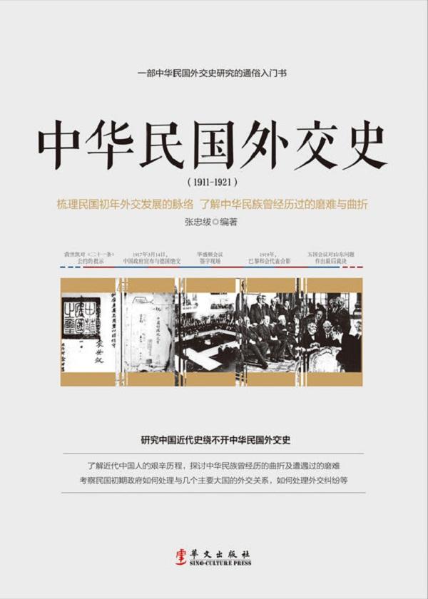 中华民国外交史:1911~1921