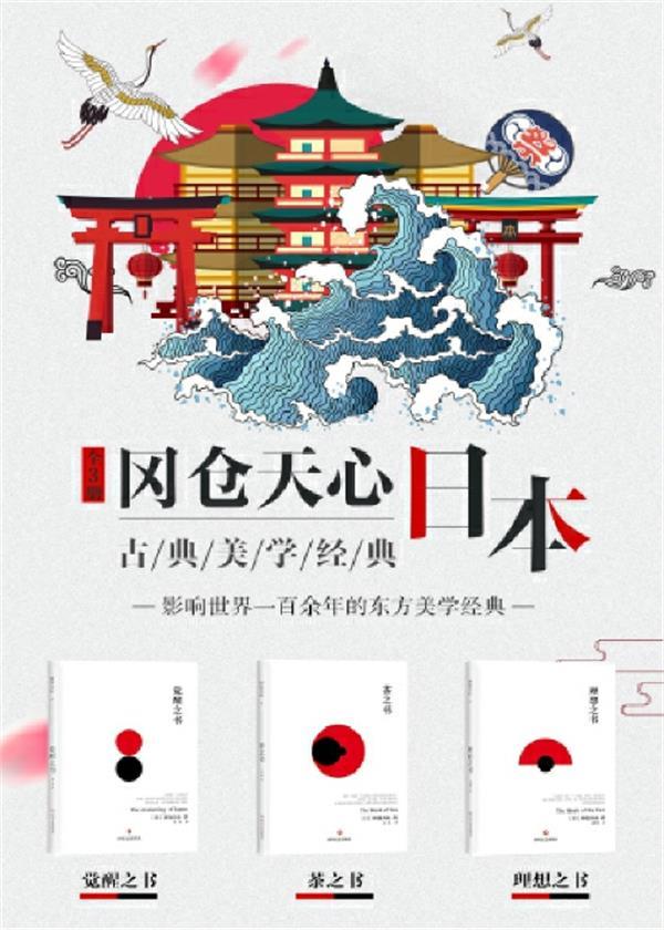 冈仓天心日本古典美学经典(全3册)