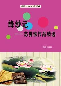 绛纱记:苏曼殊作品精选