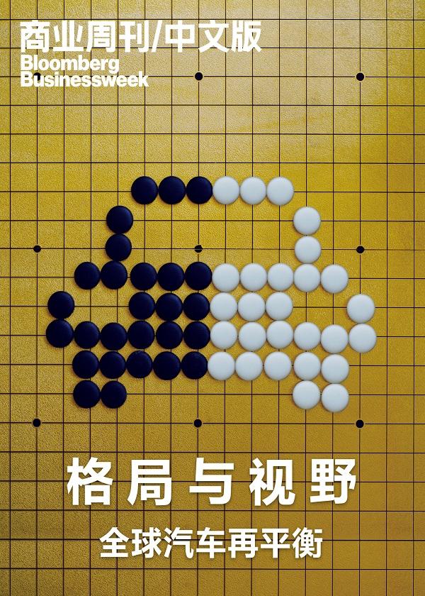 商业周刊/中文版:格局与视野——全球汽车再平衡