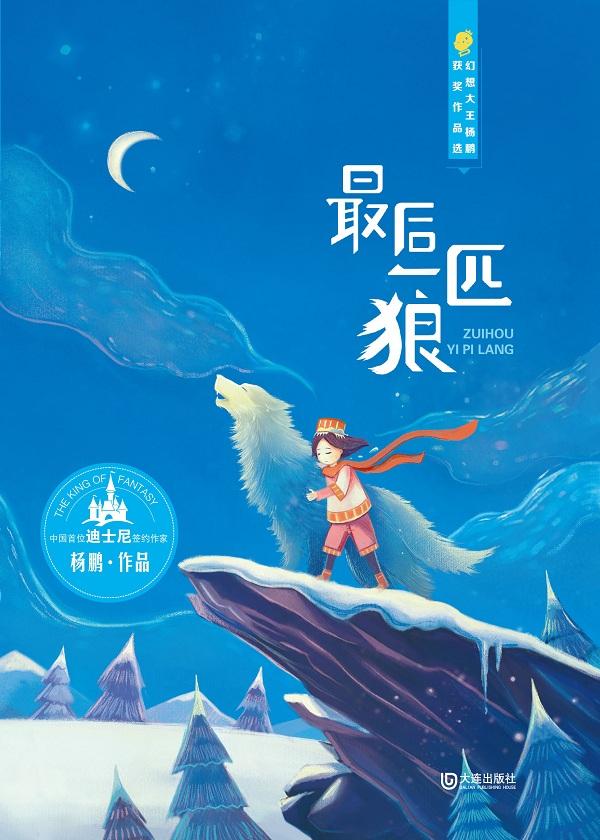 幻想大王杨鹏获奖作品选·最后一匹狼
