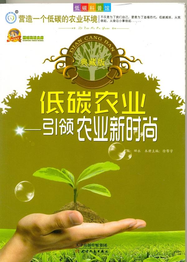 低碳农业:引领农业新时尚