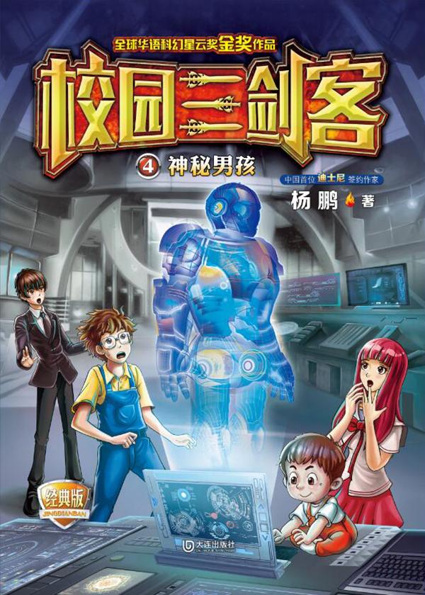 校园三剑客4:神秘男孩(经典版)