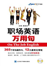 职场英语万用句