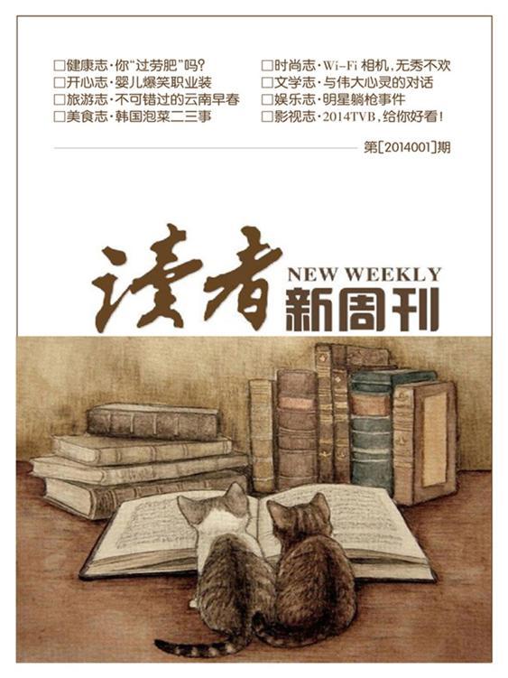 《读者新周刊》2014年第1期