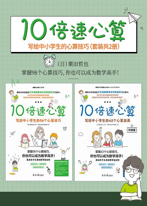 10倍速心算:写给中小学生的心算技巧(套装共2册)