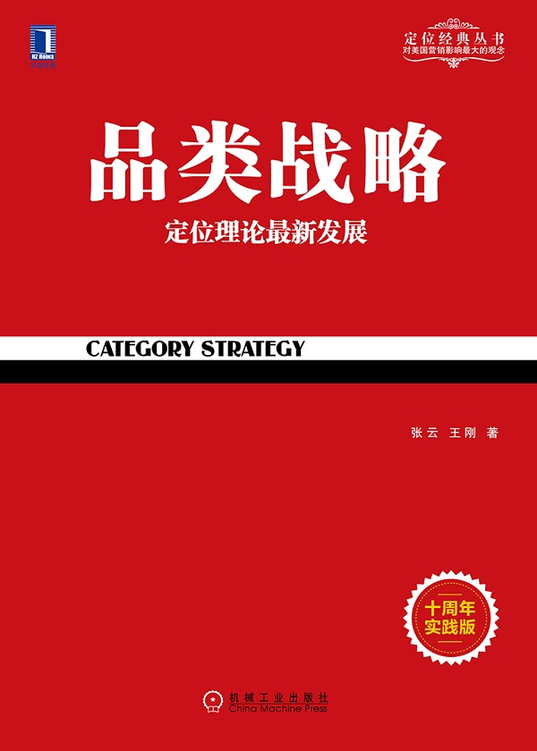 品类战略:定位理论最新发展