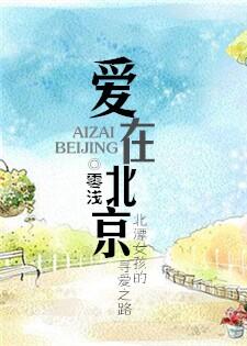 爱在北京:北漂女孩的寻爱之路