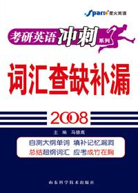 考研英语冲刺系列——词汇查缺补漏(2008)