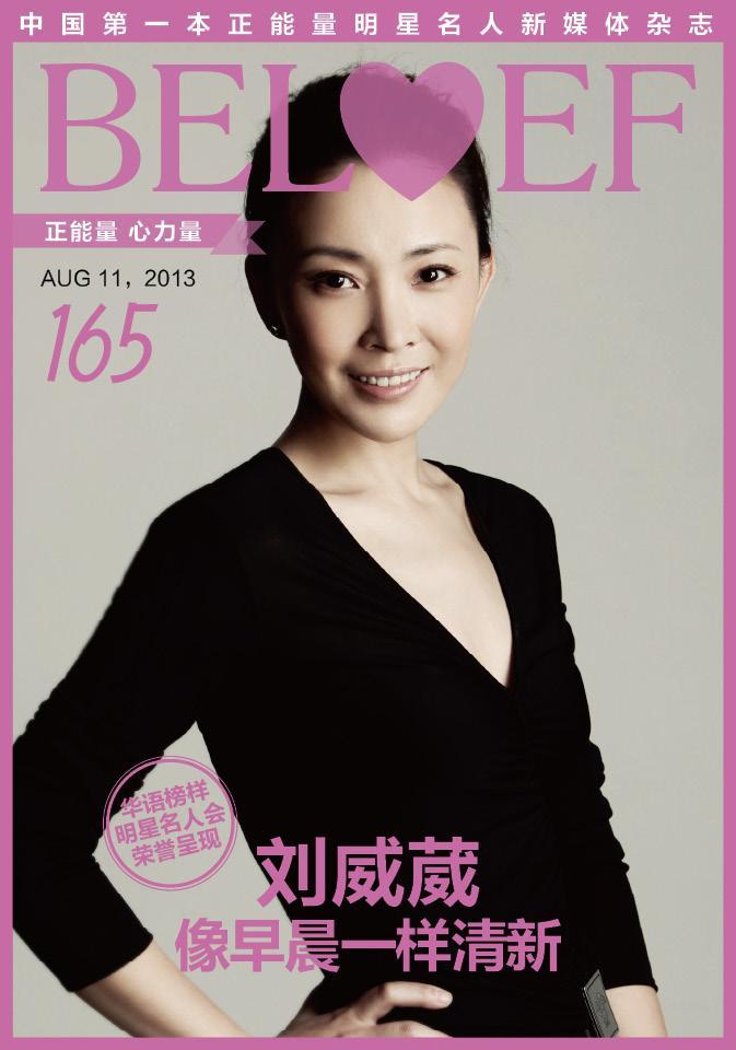 BELIEF微杂志-刘威葳