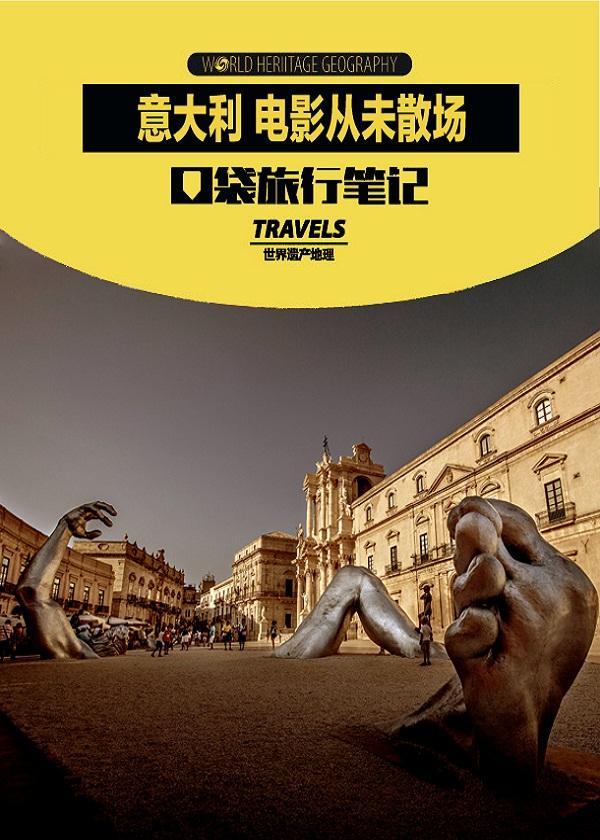 意大利·电影从未散场:口袋旅行笔记