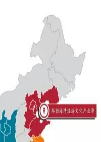 """""""十三五""""中国文化产业带状发展新趋势"""