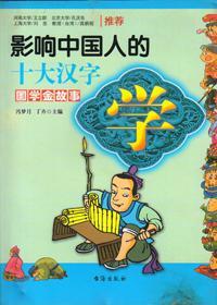 学·影响中国人的十大汉字