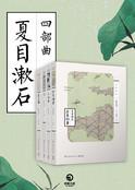 夏目漱石四部曲
