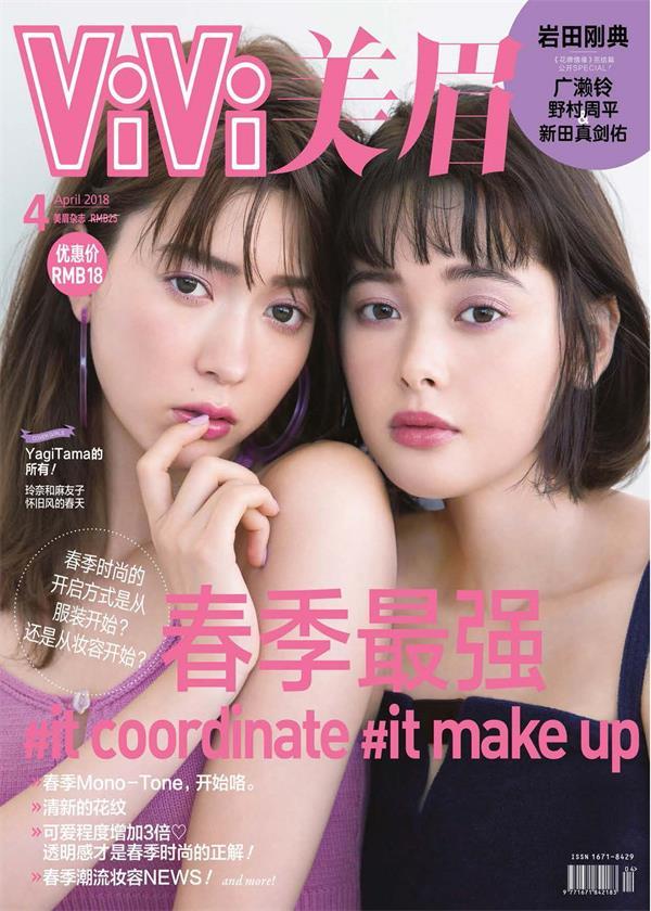 vivi美眉杂志 2018年4月刊