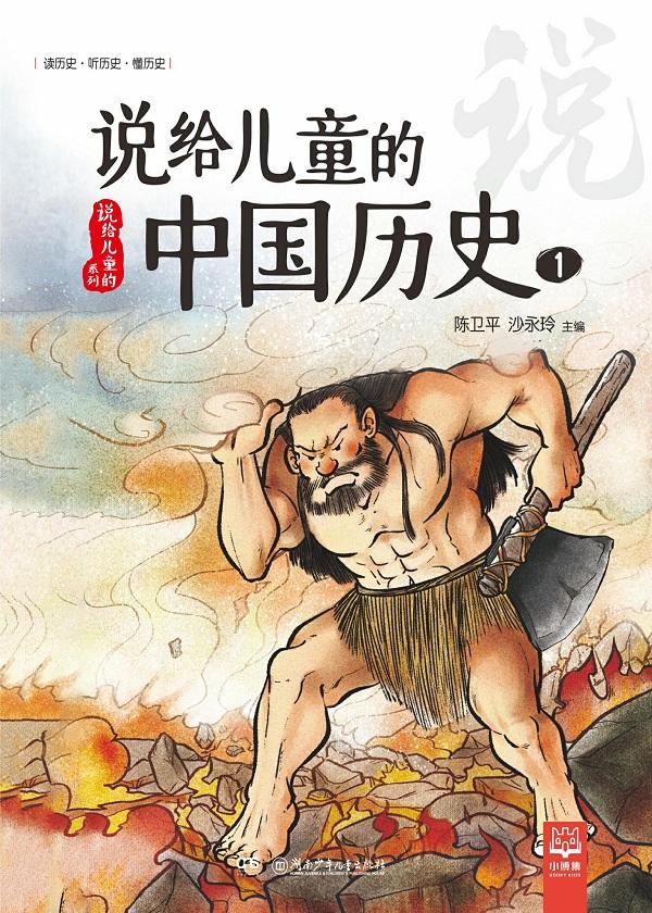 说给儿童的中国历史.1