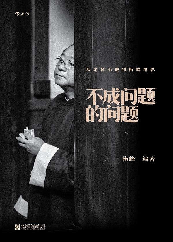 不成问题的问题:从老舍小说到梅峰电影